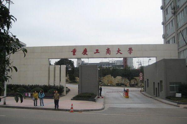 重庆工商大学江北校区校园环境好不好