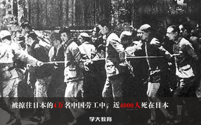 被掠往日本的4万名中国劳工中,近4000人死在日本!