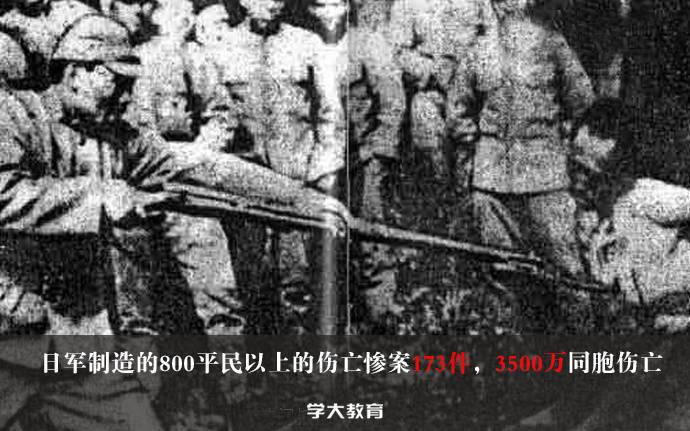 日军制造的800平民以上的伤亡惨案173件,3500万同胞伤亡。