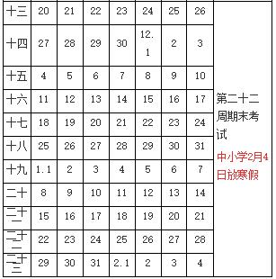 2017年南京市第一学期校历
