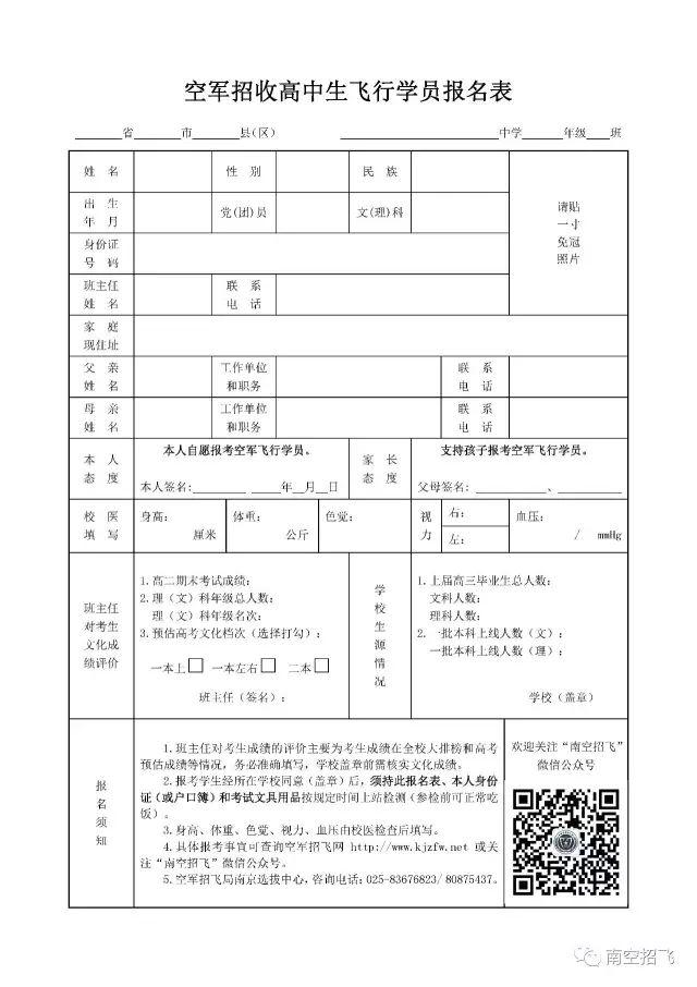 2018高考报考必读【空军招飞报名途径及选拔程序】