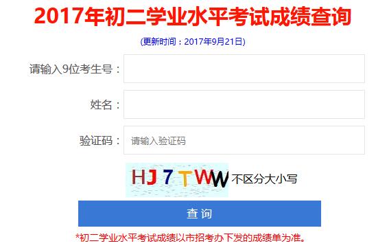 2017年深圳初二学业水平考试成绩查询入口
