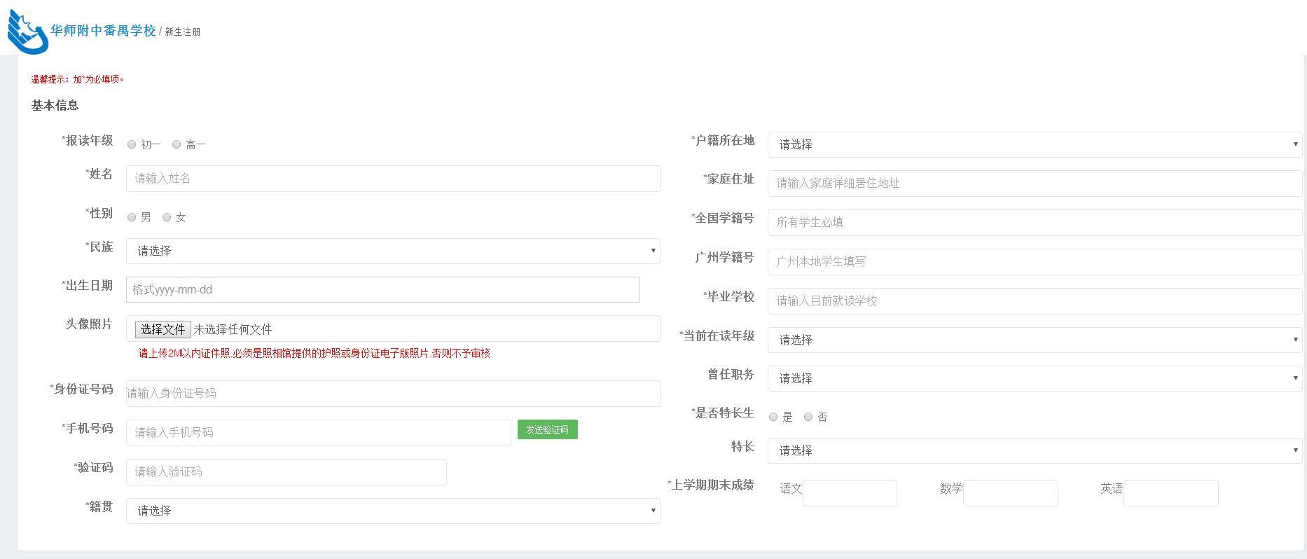 广州番禺华附2018信息登记链接