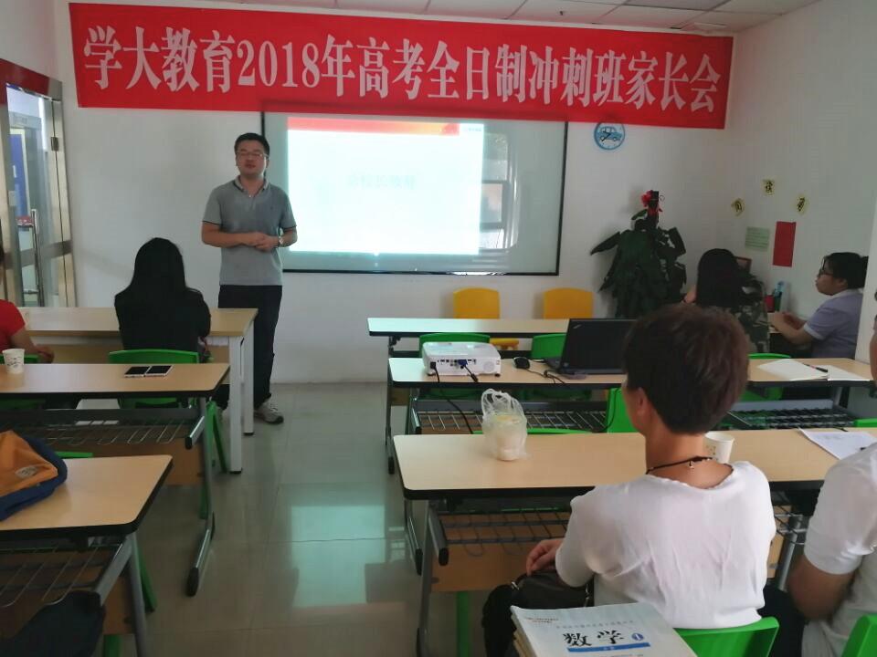 2018年高考学子们参加了广西学大教育全日制开学典礼