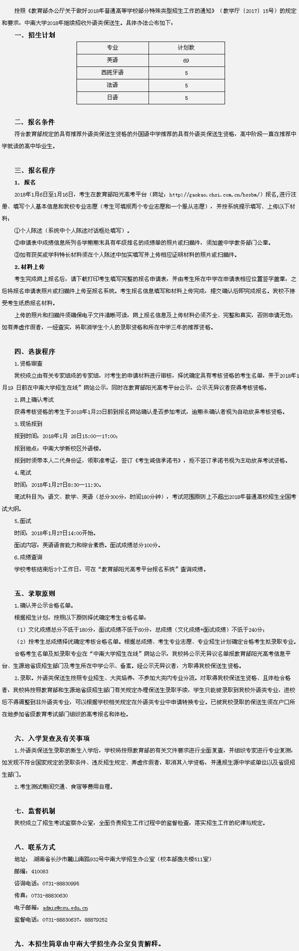 【中南大学】2018年外语类保送生招生简章公布