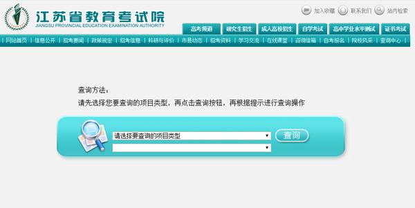2018江苏艺考统考成绩查询官方入口