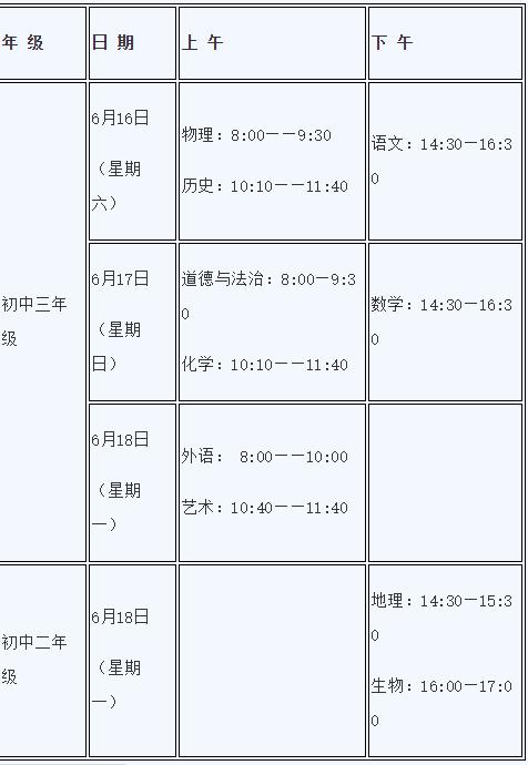 ★2018年湖南衡阳中考时间安排公布