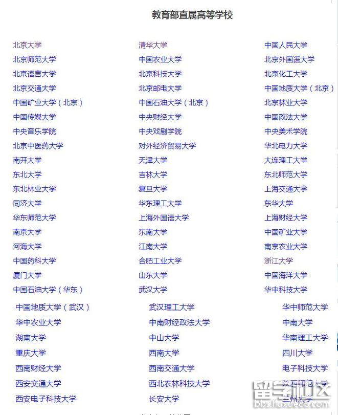 75所教育部直属高校名单公布