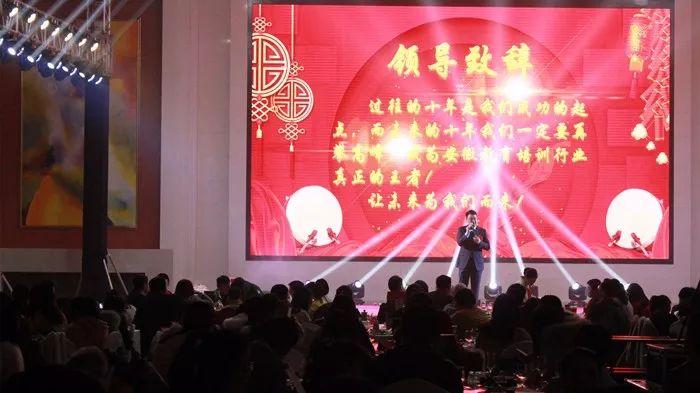学大教育安徽分公司十周年庆典