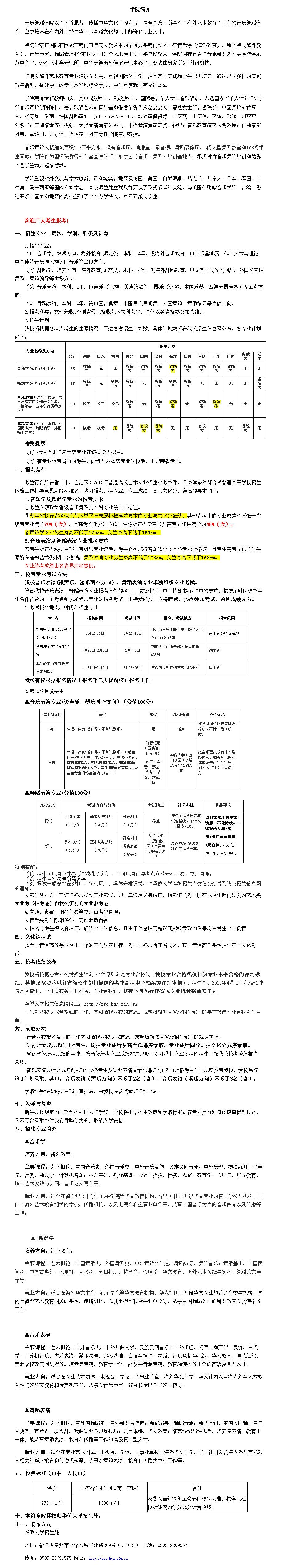【华侨大学音乐舞蹈学院】2018年招生简章公布