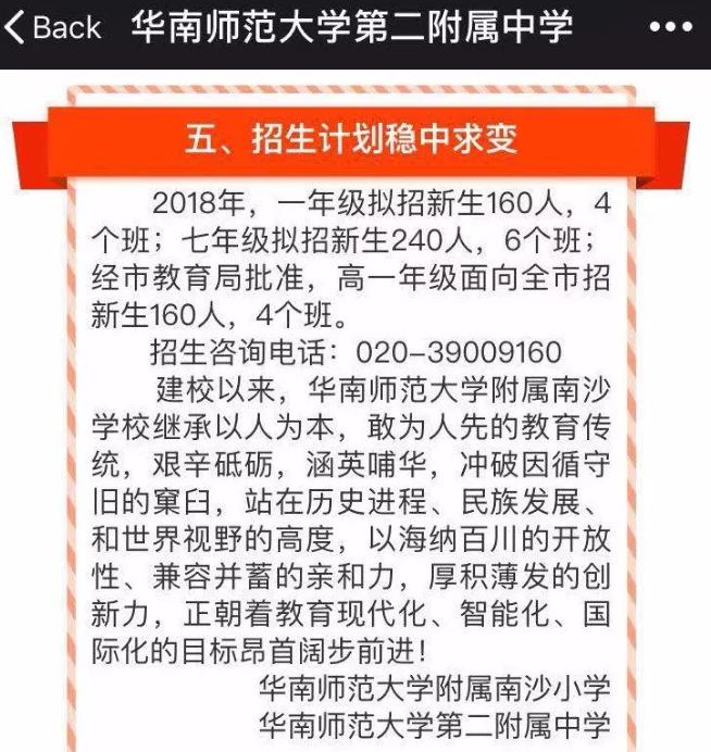 【广州华南师范大学第二附中】2018年小升初招生情况