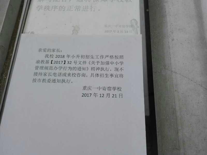 【重庆皇冠一中】2018小升初不接受报名了