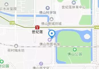 佛山图书馆—佛山市佛山新城华康道11号(新馆)