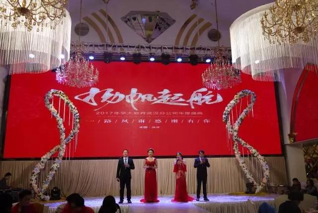 学大教育武汉分公司2018【扬帆•起航】年度盛典拉开序幕