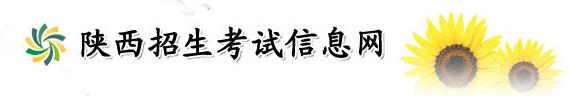★2018陕西高考艺考成绩查询官方入口