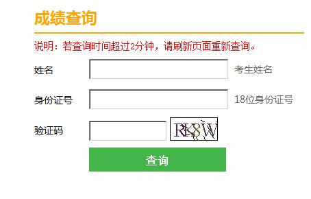 ★2018天津高考艺考统考成绩查询入口