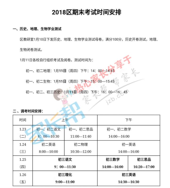 2017-2018学年武汉江汉区初中期末考试时间安排