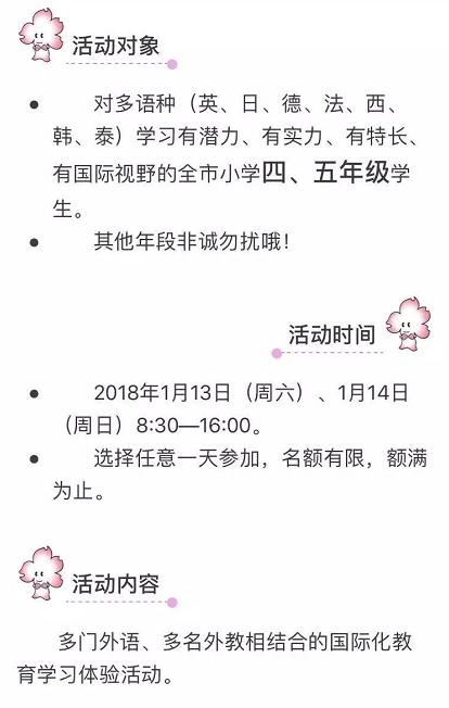 ★2018年上海小升初甘泉外国语开放日通知