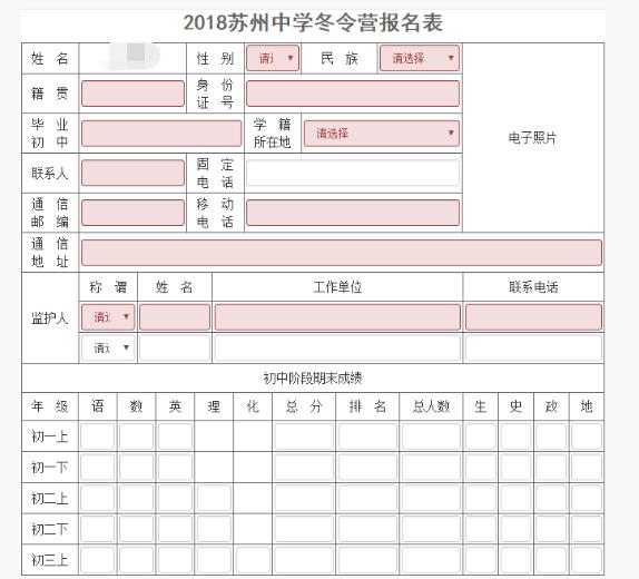 """2018年苏州中学""""冬令营""""深度解读"""