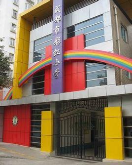 成都市彩虹小学在哪_环境怎么样-图