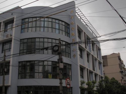 上海市杨浦区齐齐哈尔路第一小学
