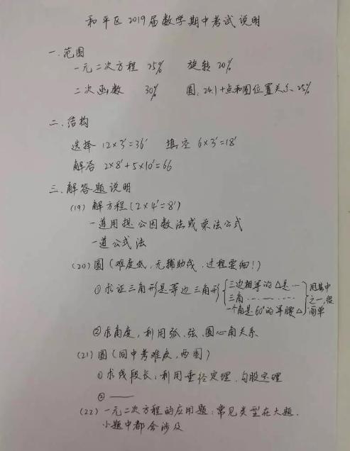 2019年天津市和平区九年级数学期中考试题型