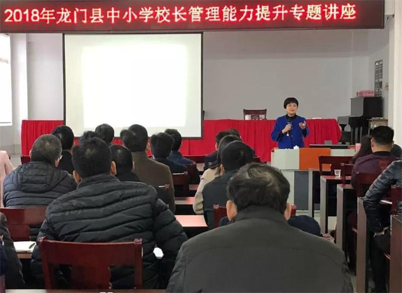 2018年惠州龙门县举办中小学校长管理能力提升专题讲座