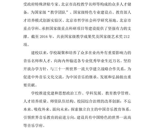 【中国音乐学院】2018年本科招生简章公布