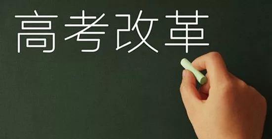 广东新高考改革方案