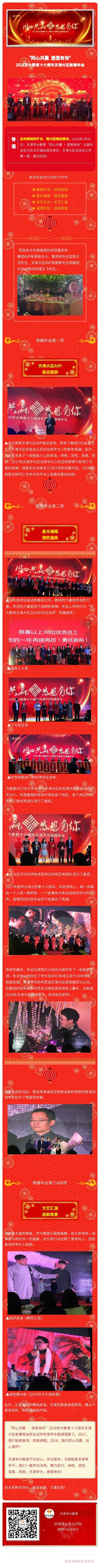 """""""同心共赢·感恩有你""""2018学大教育十六周年天津大区新春年会"""