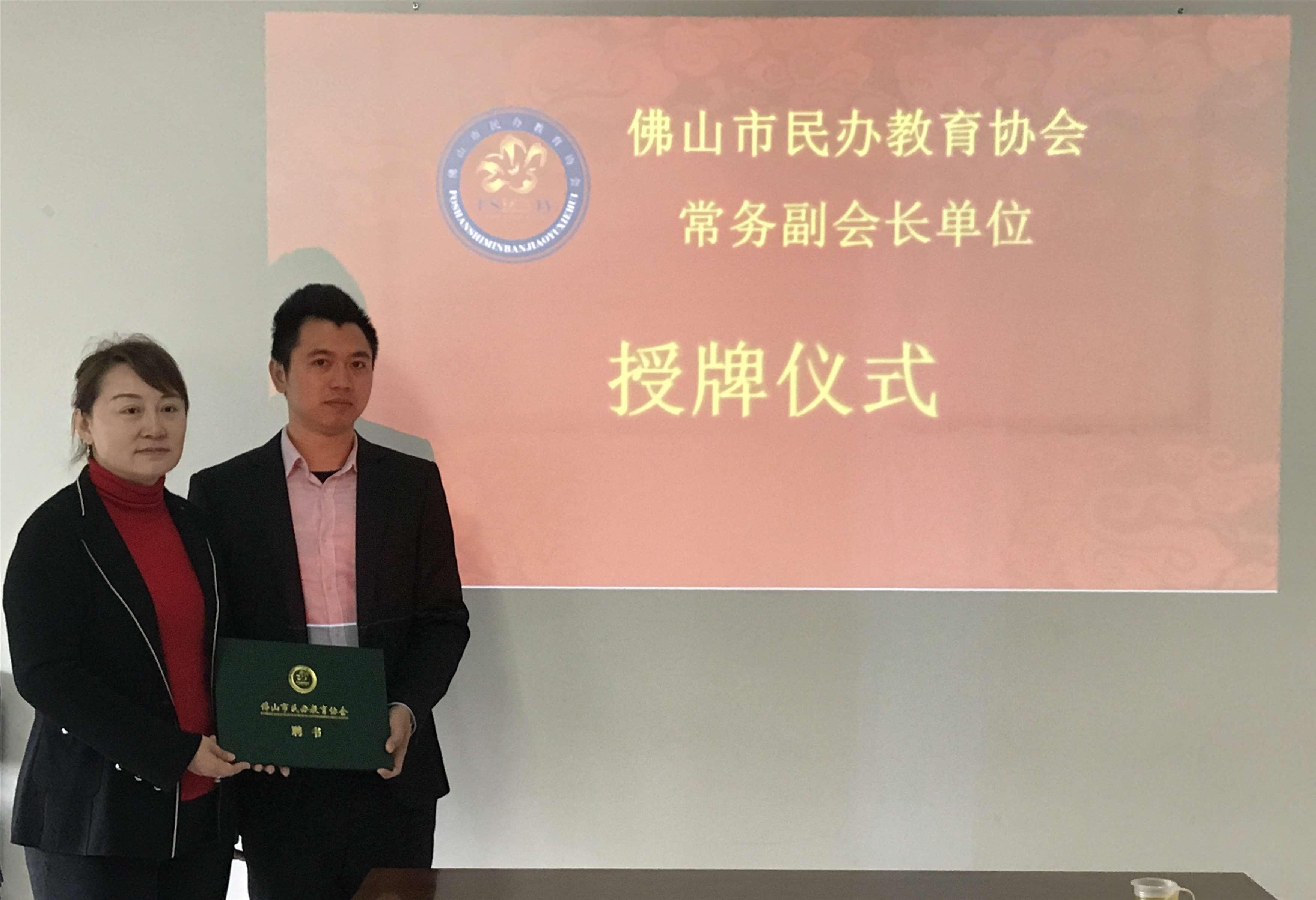 佛山民办教育协会王会长为学大教育佛分市场经理麦伟棠先生颁发聘书。