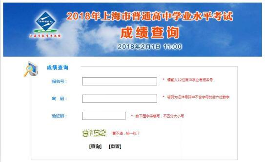 2018年上海普通高中学业水平考试成绩查询入口公布