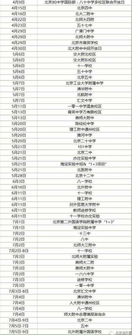 北京各高中2018年中招开放日时间汇总