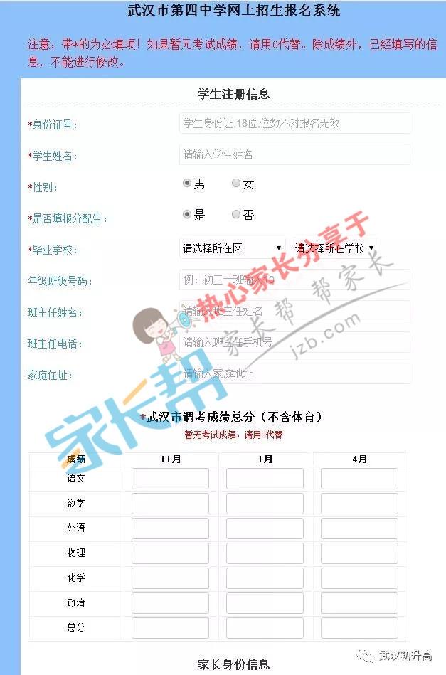 2018年【武汉第四中学】网上招生报名开始
