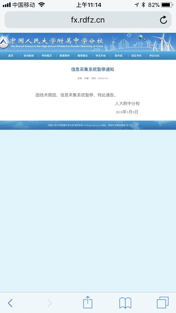 2018年【北京人大附中分校】小升初系统暂停公告