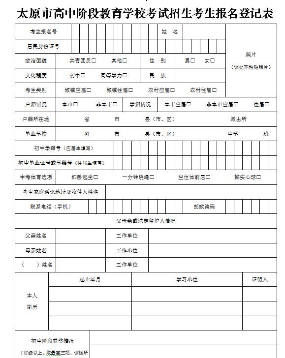 2018年太原高中阶段招生报名登记表