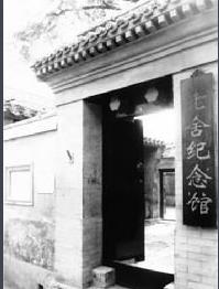 【老舍故居-图】介绍