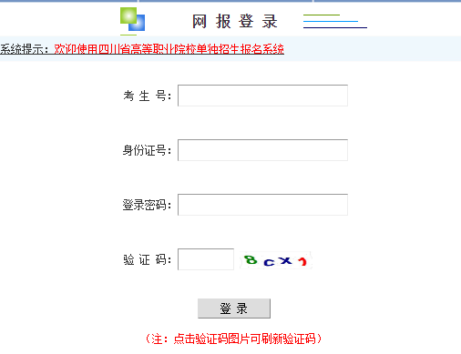 2018年四川高职单招报名入口公布