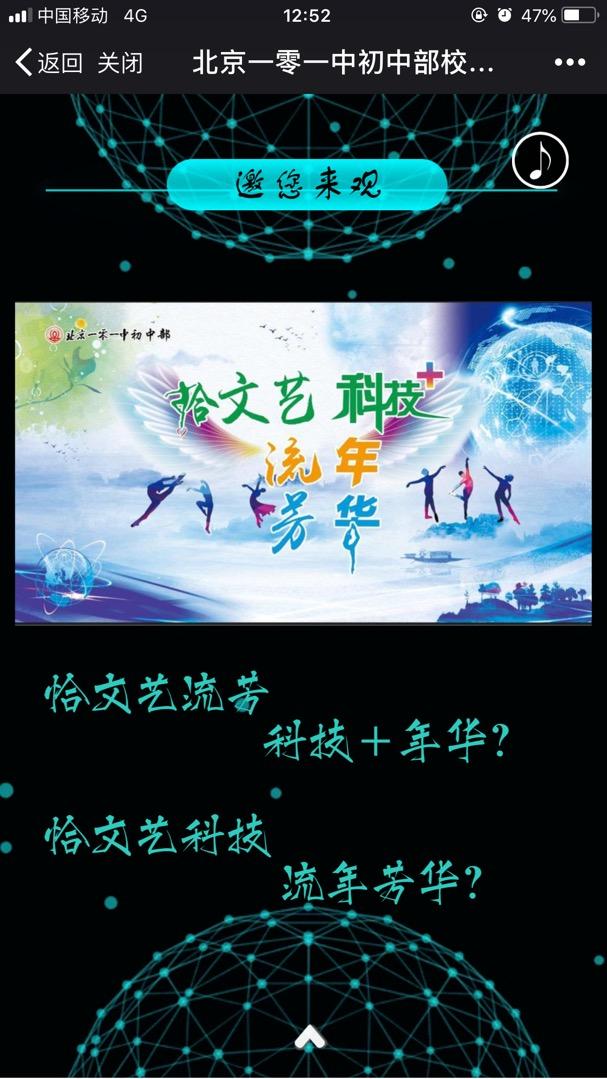 2018年北京101初中部(双榆树校区)校园开放日