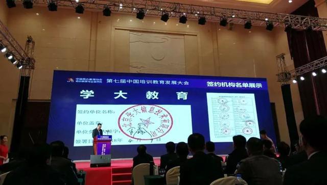学大教育受邀参加第七届中国培训教育发展大会