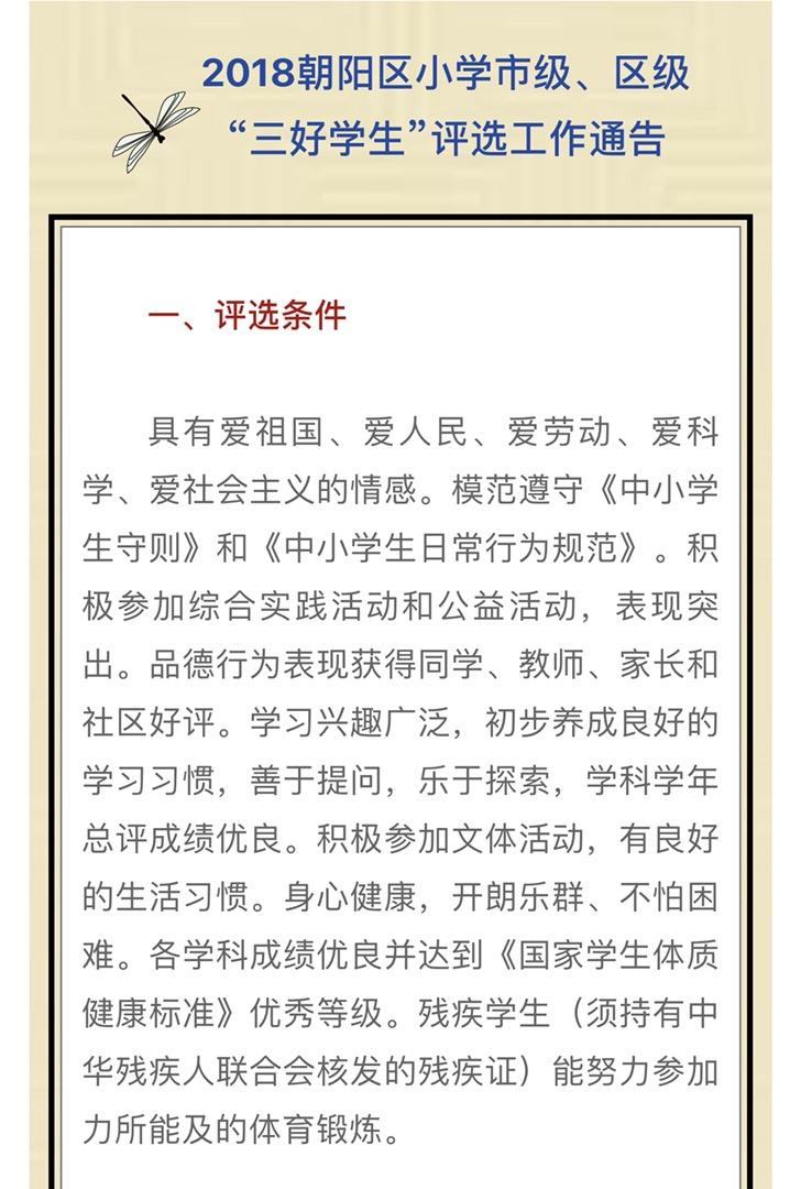 2018年北京朝阳区小学市级区级三好学生评选工作通告