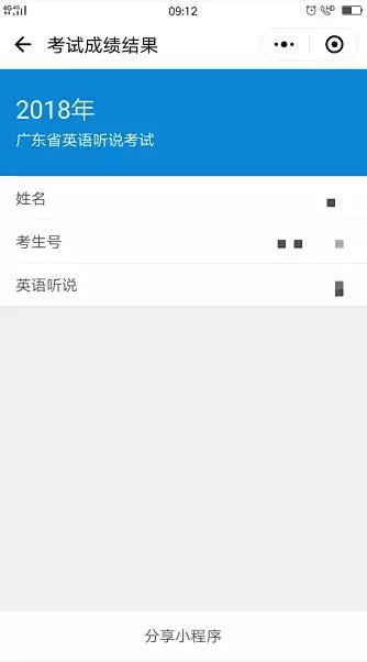 广东省2018年普通高考英语听说考试