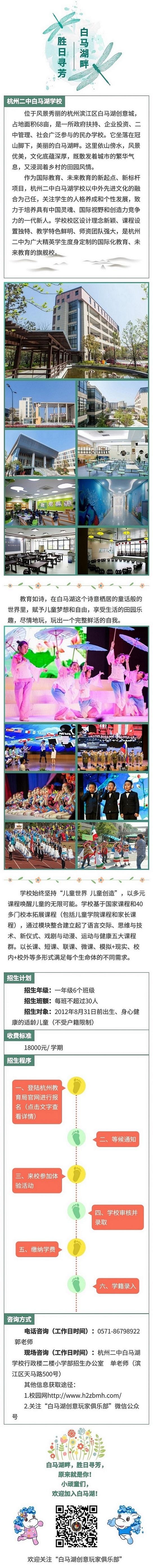 杭州二中白马湖学校小学部2018年招生简章