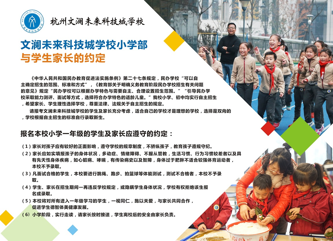 2018年文澜未来科技城学校招生通告公布