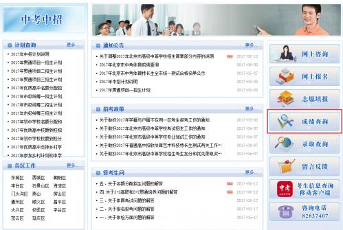 2018年北京中考查分入口