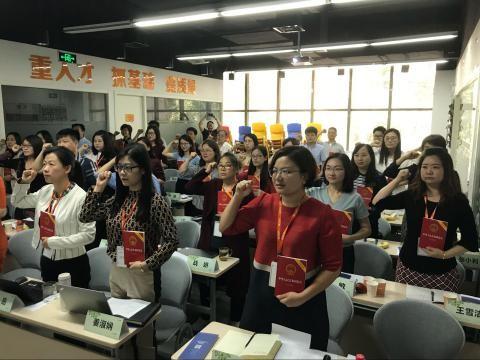北京学大教育核心管理人员开展深入学习贯彻新时代中国特色社会主义思想大会