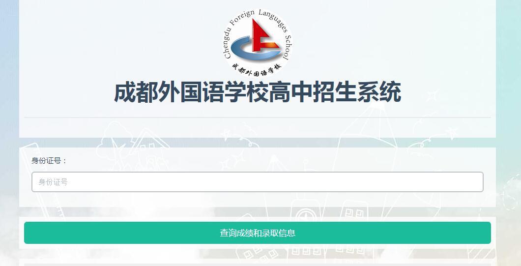 【成都外国语学校】2018年招生查询系统