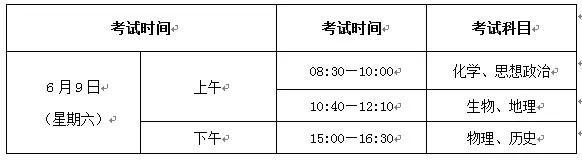 佛山5-6月考试日程
