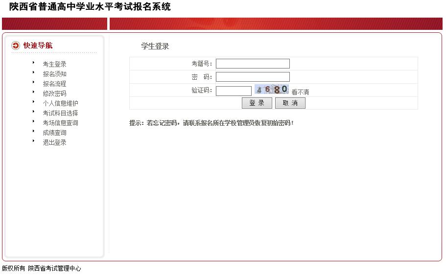 陕西:2018年高中学业水平考试等第成绩查询入口