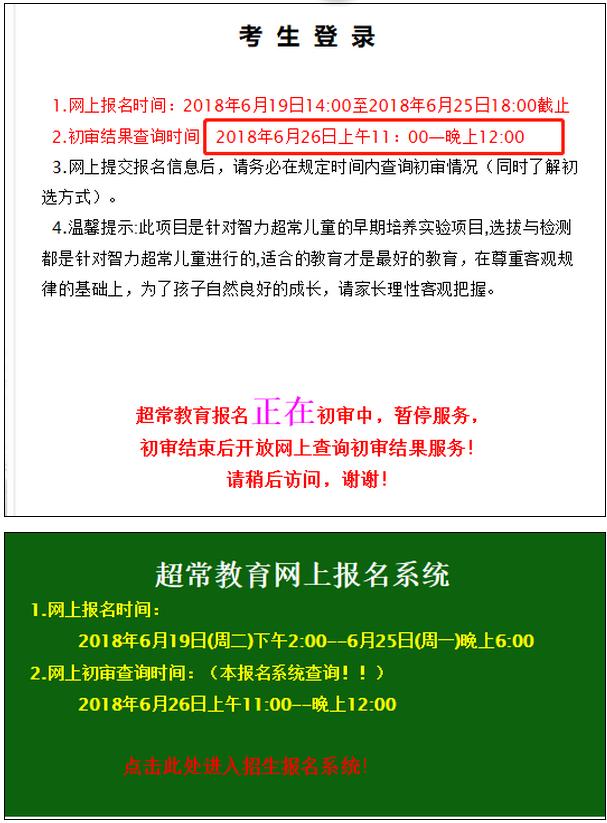 2018年北京八中6.26查询初审结果公告